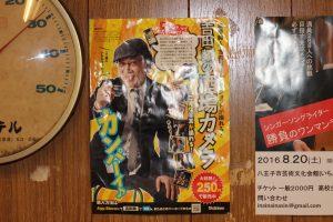 吉田類の酒場放浪記のポスター