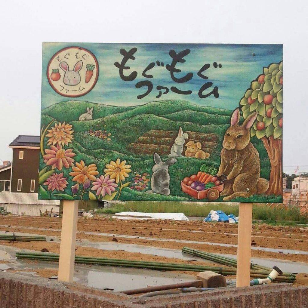mogumogu_farm