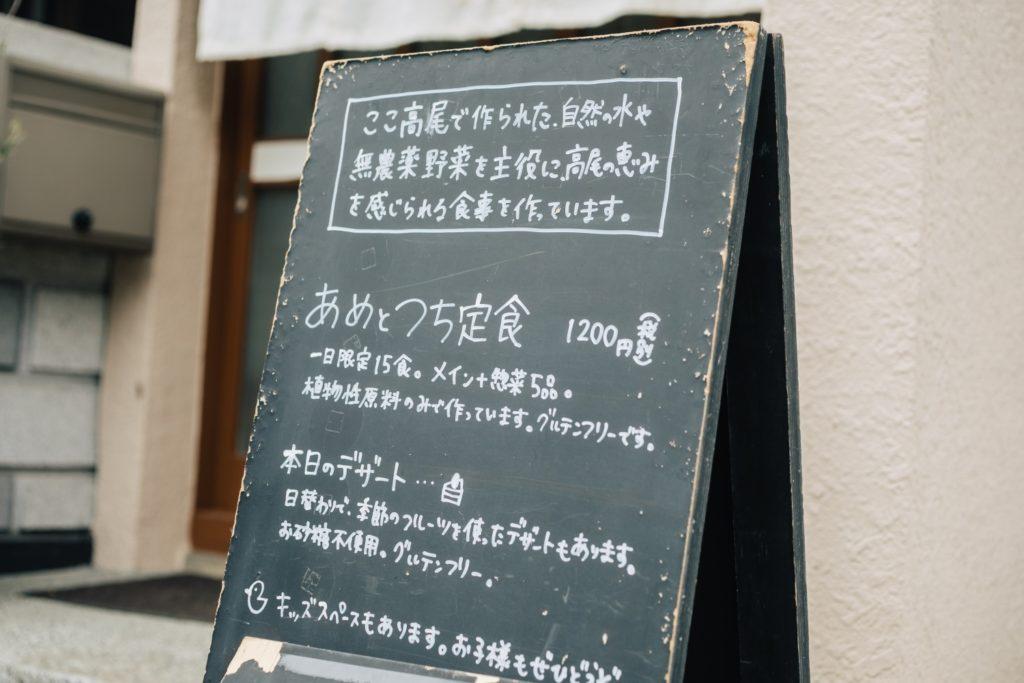 高尾食堂あめとつち 店外の黒板
